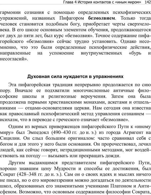 PDF. Тренинг мозга. Мещеряков В. В. Страница 142. Читать онлайн