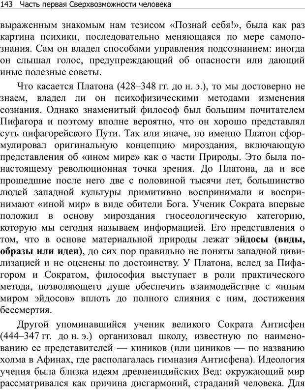 PDF. Тренинг мозга. Мещеряков В. В. Страница 143. Читать онлайн
