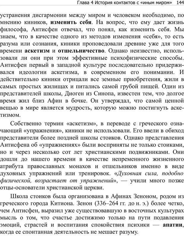 PDF. Тренинг мозга. Мещеряков В. В. Страница 144. Читать онлайн