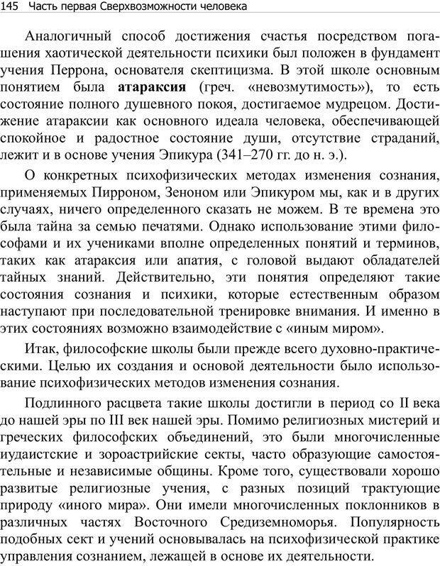 PDF. Тренинг мозга. Мещеряков В. В. Страница 145. Читать онлайн