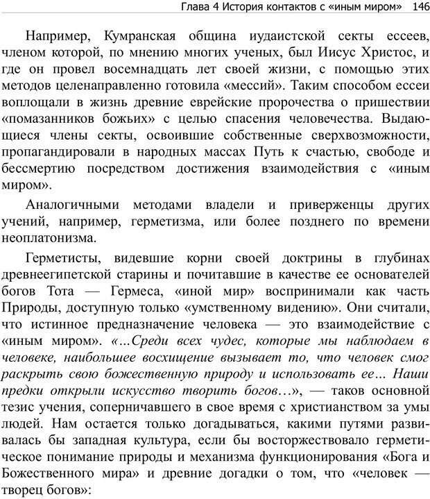PDF. Тренинг мозга. Мещеряков В. В. Страница 146. Читать онлайн