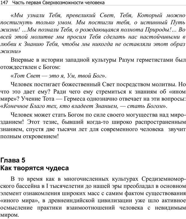 PDF. Тренинг мозга. Мещеряков В. В. Страница 147. Читать онлайн