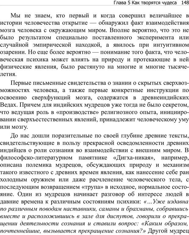 PDF. Тренинг мозга. Мещеряков В. В. Страница 148. Читать онлайн