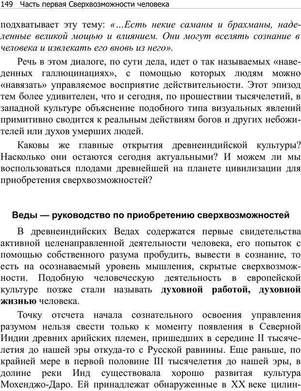PDF. Тренинг мозга. Мещеряков В. В. Страница 149. Читать онлайн
