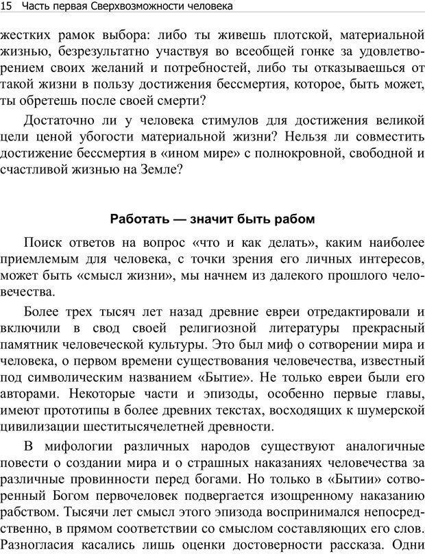 PDF. Тренинг мозга. Мещеряков В. В. Страница 15. Читать онлайн