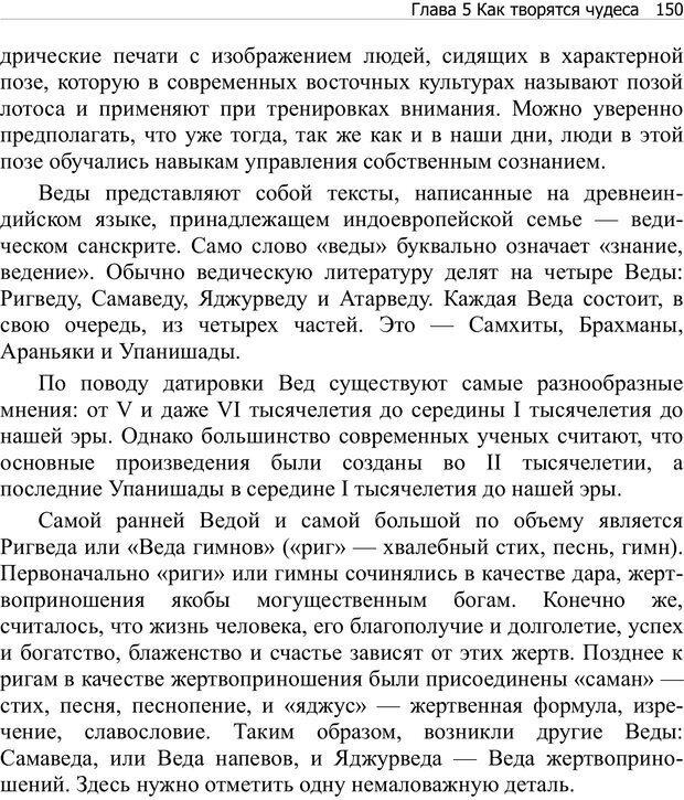 PDF. Тренинг мозга. Мещеряков В. В. Страница 150. Читать онлайн