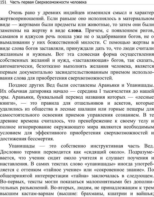 PDF. Тренинг мозга. Мещеряков В. В. Страница 151. Читать онлайн