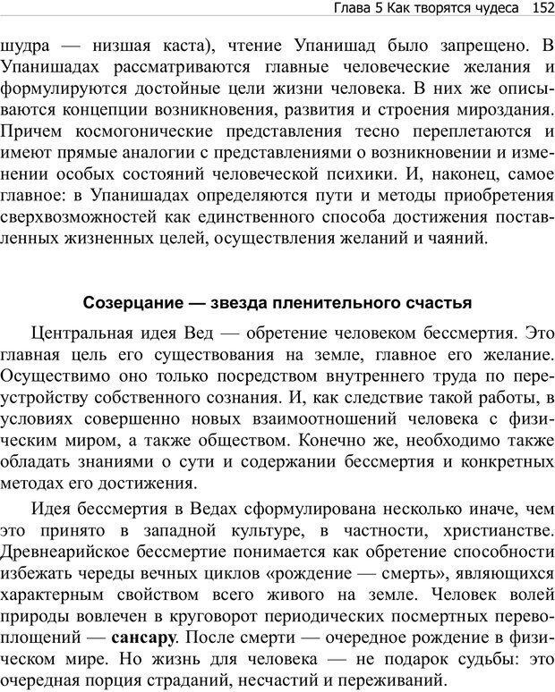 PDF. Тренинг мозга. Мещеряков В. В. Страница 152. Читать онлайн
