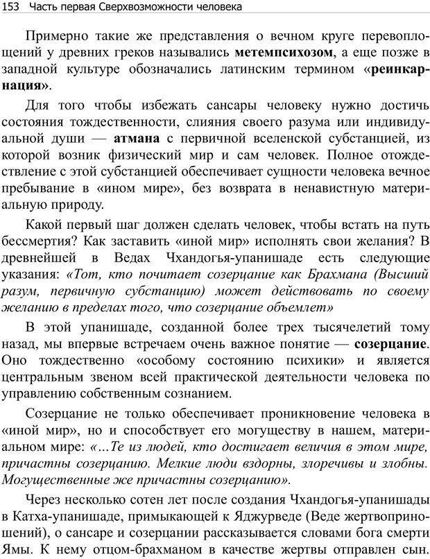 PDF. Тренинг мозга. Мещеряков В. В. Страница 153. Читать онлайн