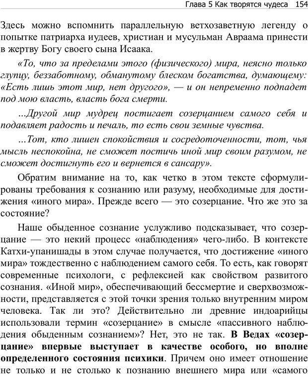 PDF. Тренинг мозга. Мещеряков В. В. Страница 154. Читать онлайн