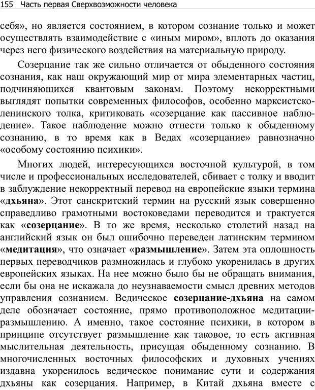 PDF. Тренинг мозга. Мещеряков В. В. Страница 155. Читать онлайн