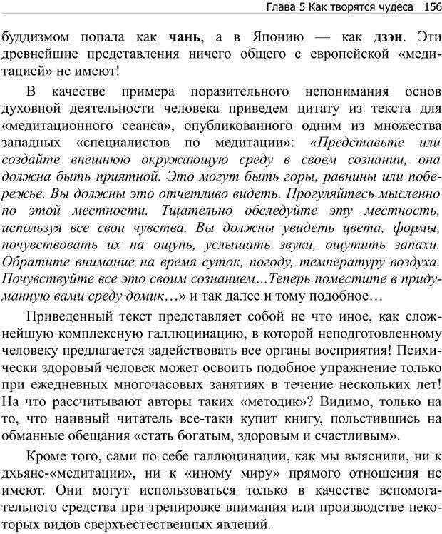 PDF. Тренинг мозга. Мещеряков В. В. Страница 156. Читать онлайн