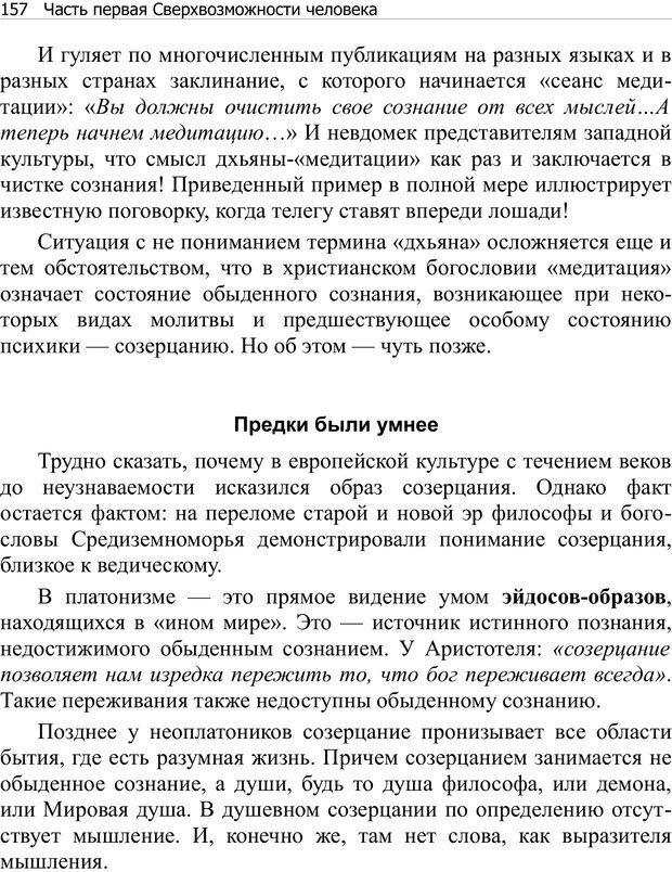 PDF. Тренинг мозга. Мещеряков В. В. Страница 157. Читать онлайн