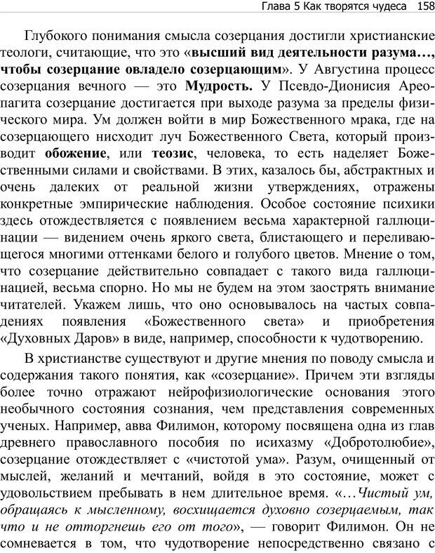 PDF. Тренинг мозга. Мещеряков В. В. Страница 158. Читать онлайн