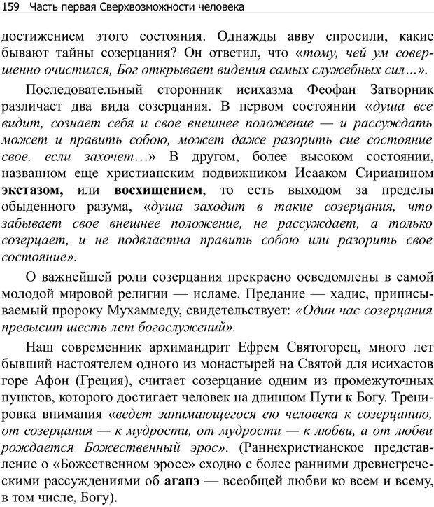 PDF. Тренинг мозга. Мещеряков В. В. Страница 159. Читать онлайн