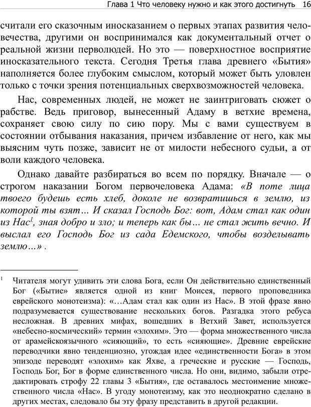 PDF. Тренинг мозга. Мещеряков В. В. Страница 16. Читать онлайн