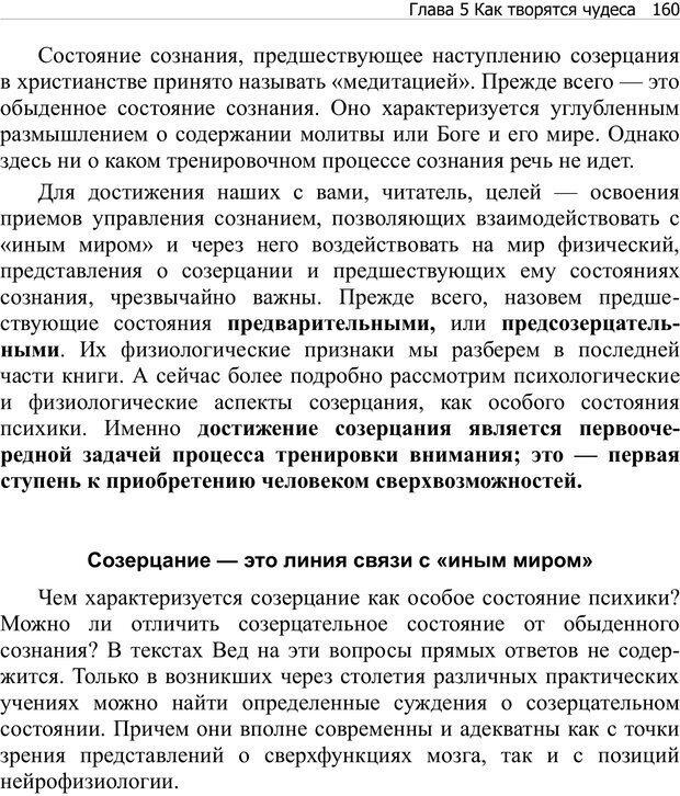 PDF. Тренинг мозга. Мещеряков В. В. Страница 160. Читать онлайн