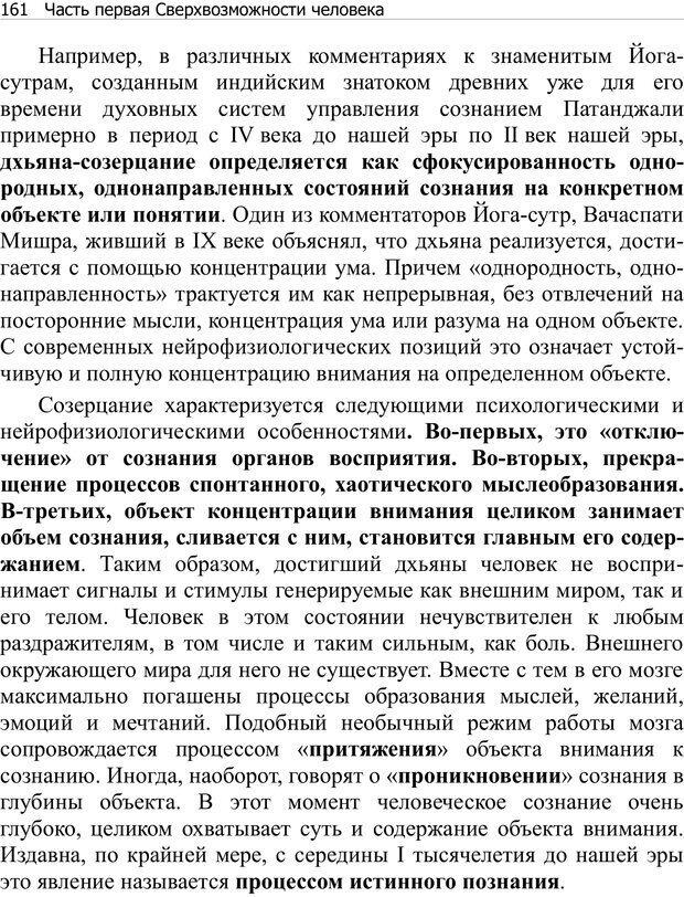 PDF. Тренинг мозга. Мещеряков В. В. Страница 161. Читать онлайн