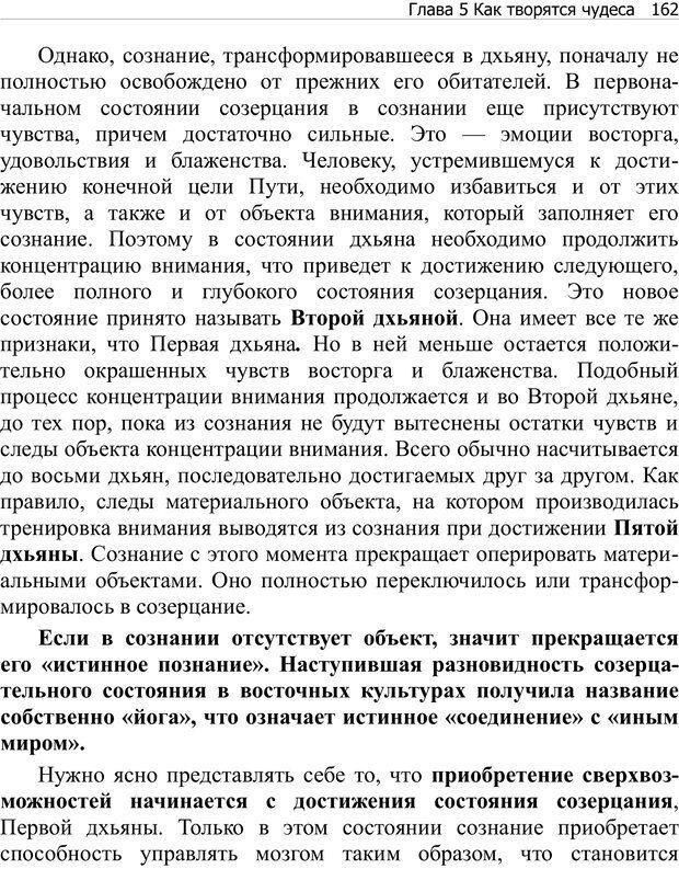 PDF. Тренинг мозга. Мещеряков В. В. Страница 162. Читать онлайн