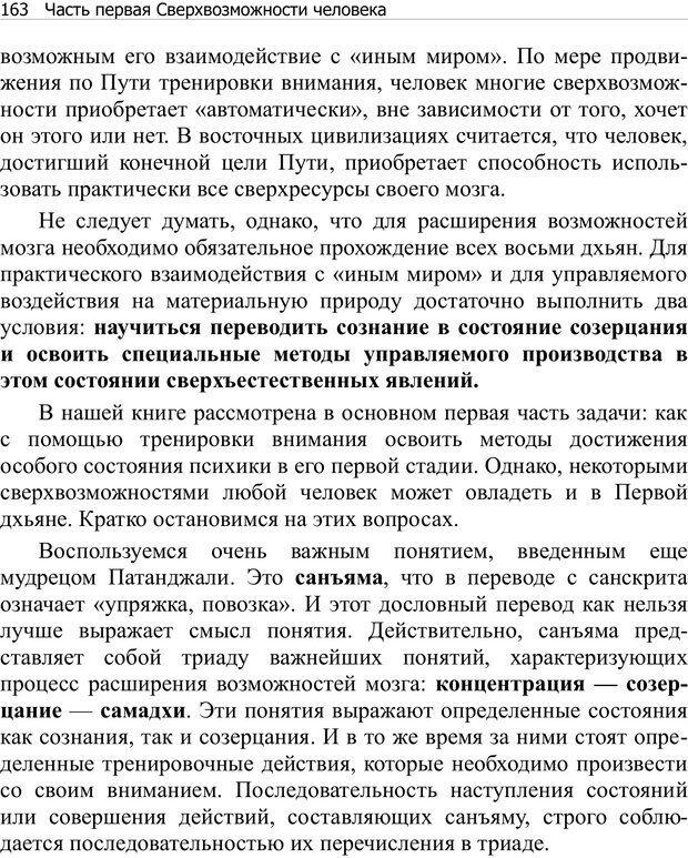 PDF. Тренинг мозга. Мещеряков В. В. Страница 163. Читать онлайн