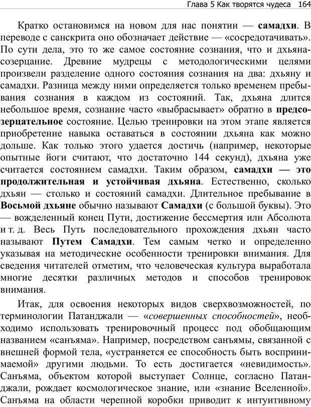 PDF. Тренинг мозга. Мещеряков В. В. Страница 164. Читать онлайн