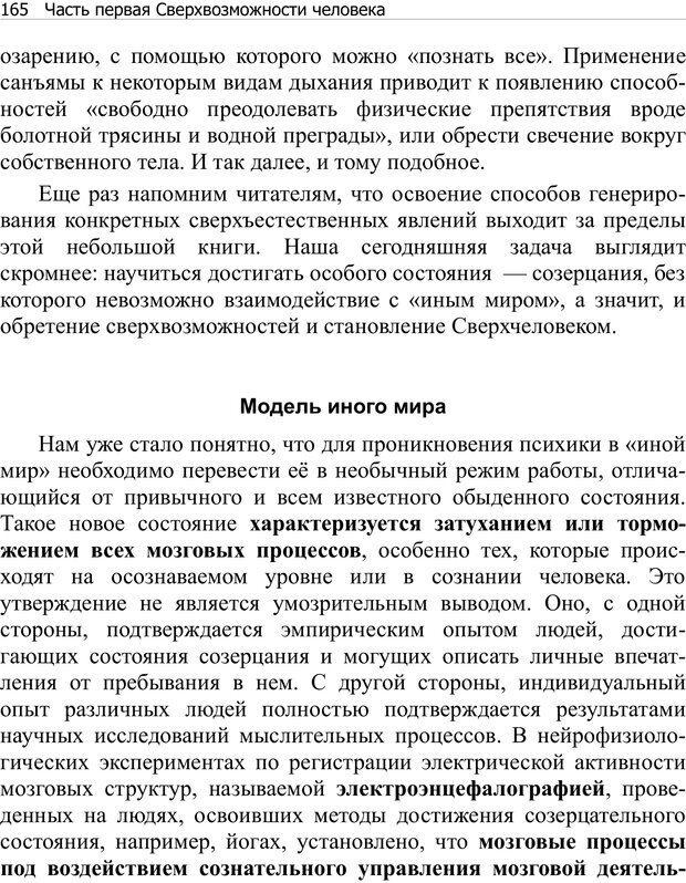 PDF. Тренинг мозга. Мещеряков В. В. Страница 165. Читать онлайн