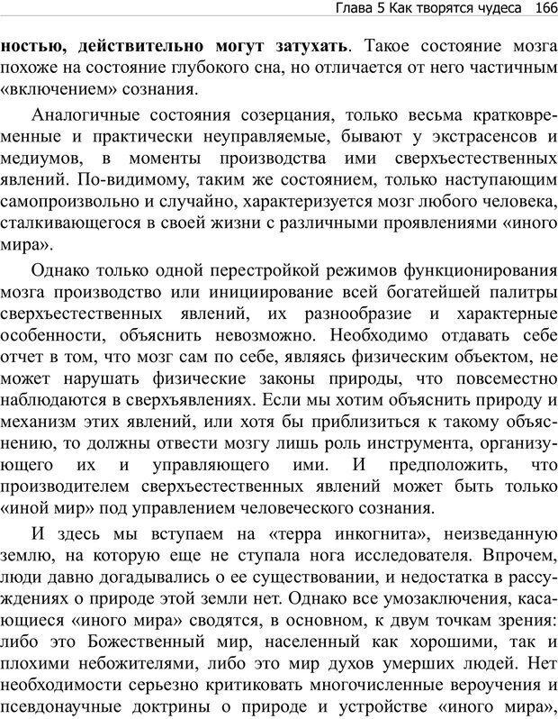 PDF. Тренинг мозга. Мещеряков В. В. Страница 166. Читать онлайн