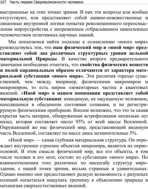 PDF. Тренинг мозга. Мещеряков В. В. Страница 167. Читать онлайн
