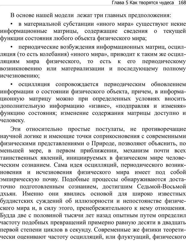 PDF. Тренинг мозга. Мещеряков В. В. Страница 168. Читать онлайн