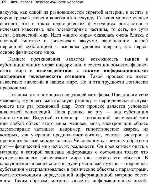PDF. Тренинг мозга. Мещеряков В. В. Страница 169. Читать онлайн