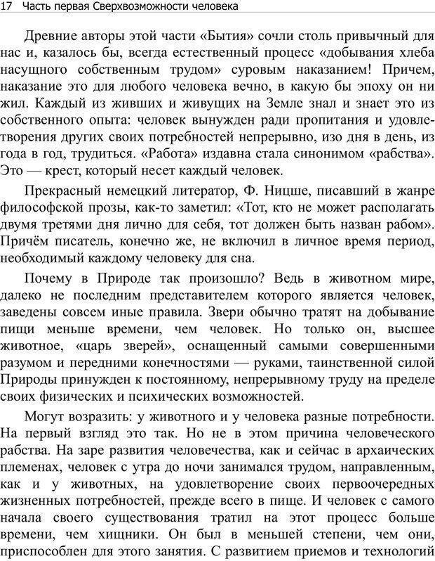 PDF. Тренинг мозга. Мещеряков В. В. Страница 17. Читать онлайн