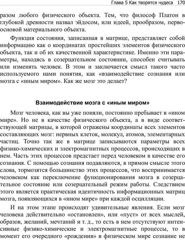 PDF. Тренинг мозга. Мещеряков В. В. Страница 170. Читать онлайн