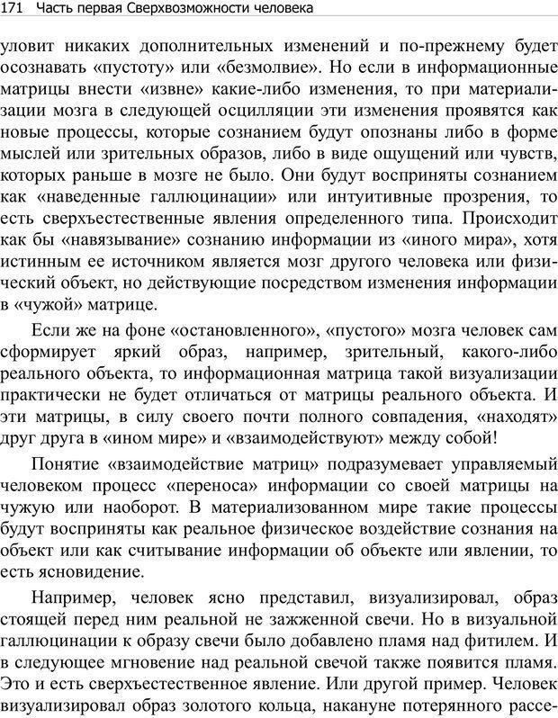 PDF. Тренинг мозга. Мещеряков В. В. Страница 171. Читать онлайн
