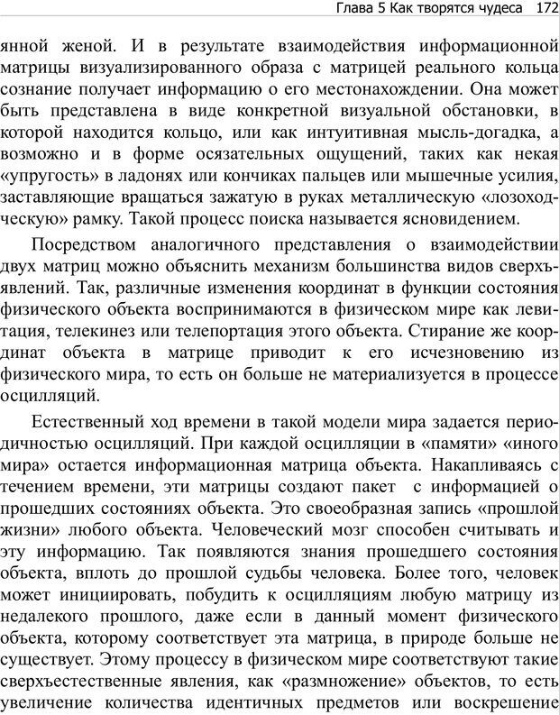 PDF. Тренинг мозга. Мещеряков В. В. Страница 172. Читать онлайн