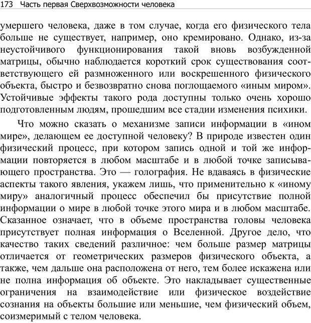 PDF. Тренинг мозга. Мещеряков В. В. Страница 173. Читать онлайн