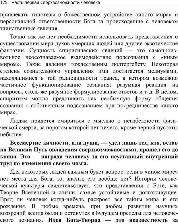 PDF. Тренинг мозга. Мещеряков В. В. Страница 175. Читать онлайн