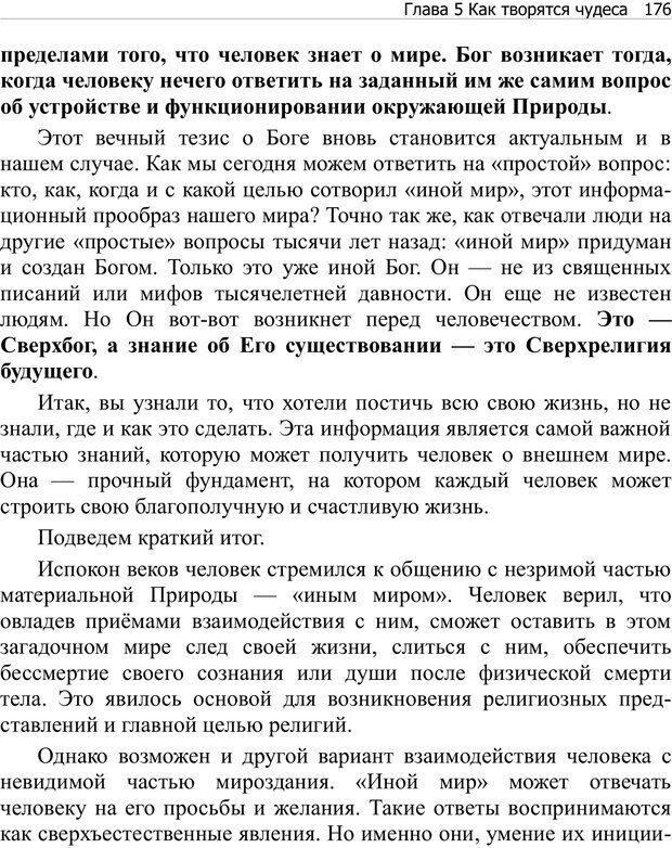 PDF. Тренинг мозга. Мещеряков В. В. Страница 176. Читать онлайн