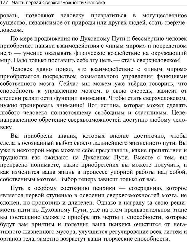 PDF. Тренинг мозга. Мещеряков В. В. Страница 177. Читать онлайн
