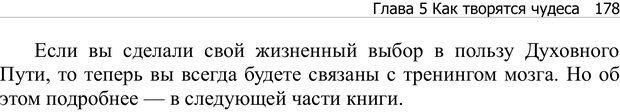 PDF. Тренинг мозга. Мещеряков В. В. Страница 178. Читать онлайн