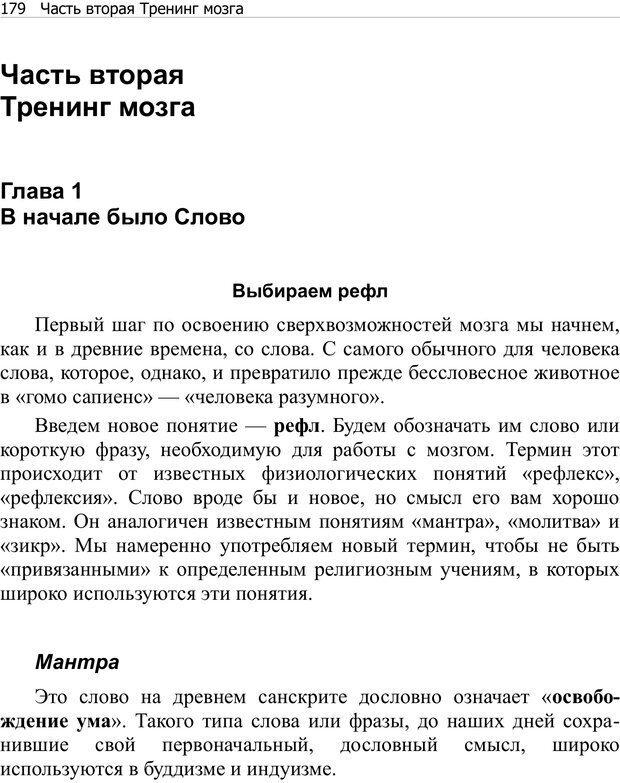 PDF. Тренинг мозга. Мещеряков В. В. Страница 179. Читать онлайн