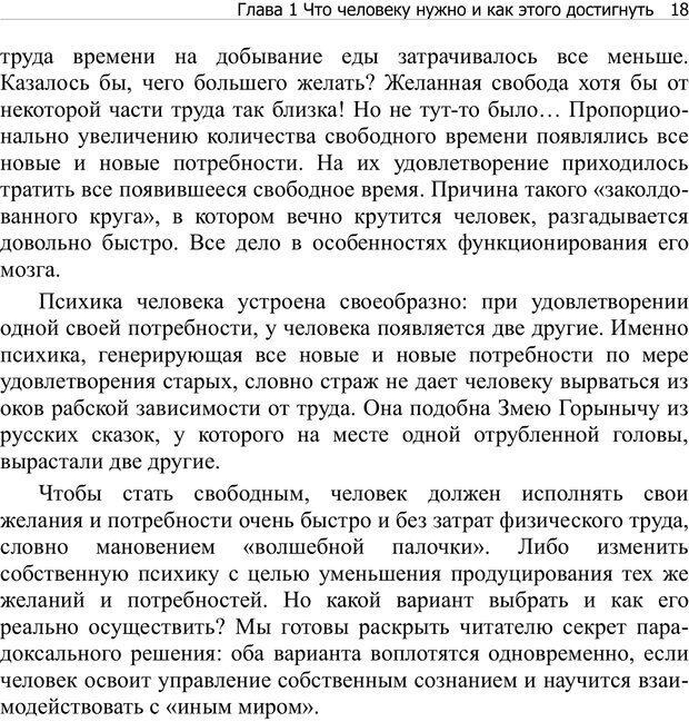 PDF. Тренинг мозга. Мещеряков В. В. Страница 18. Читать онлайн