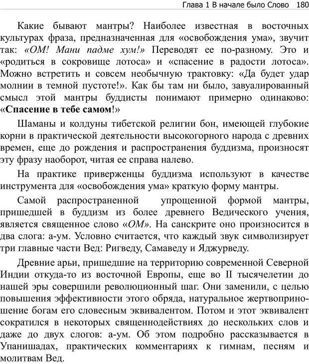 PDF. Тренинг мозга. Мещеряков В. В. Страница 180. Читать онлайн