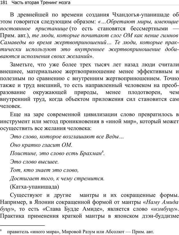 PDF. Тренинг мозга. Мещеряков В. В. Страница 181. Читать онлайн