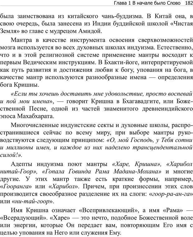 PDF. Тренинг мозга. Мещеряков В. В. Страница 182. Читать онлайн