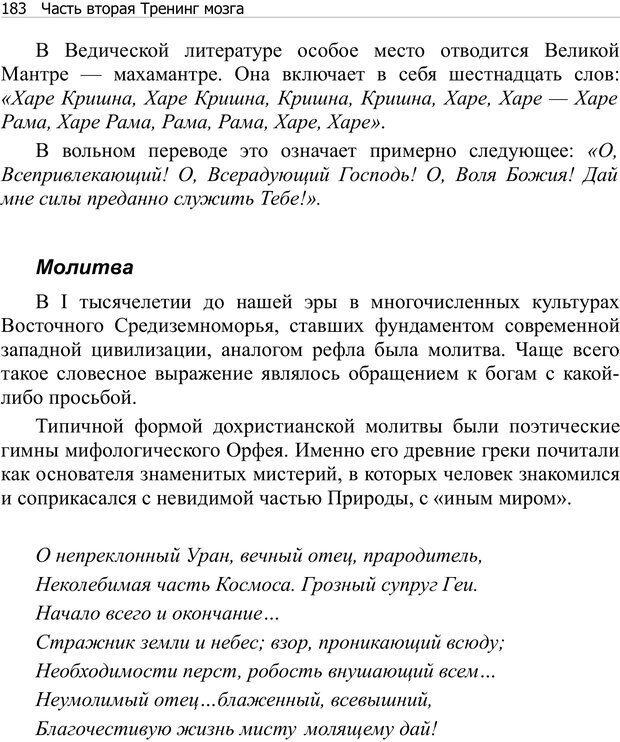 PDF. Тренинг мозга. Мещеряков В. В. Страница 183. Читать онлайн