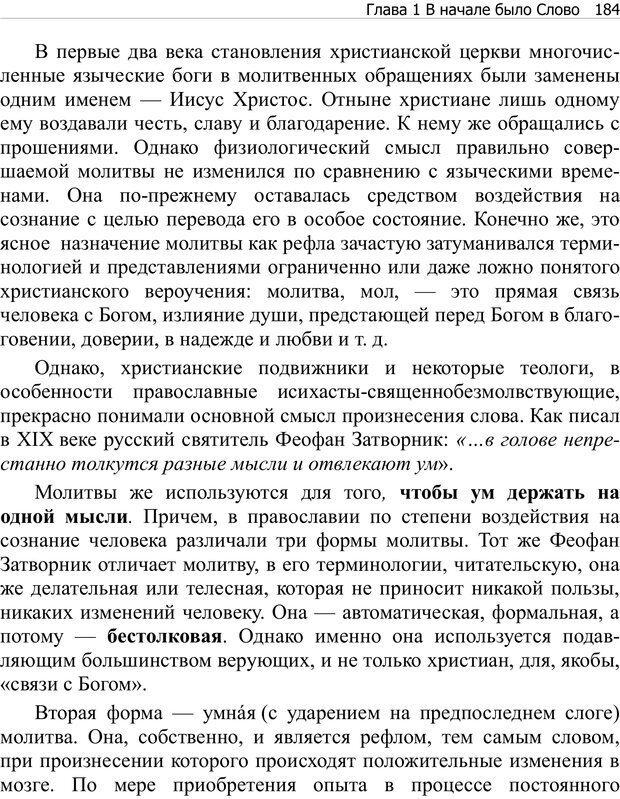 PDF. Тренинг мозга. Мещеряков В. В. Страница 184. Читать онлайн
