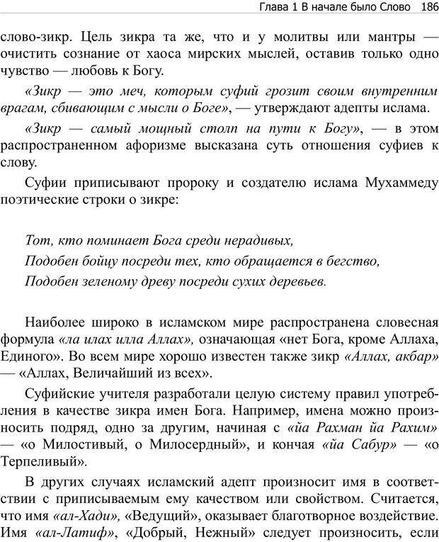 PDF. Тренинг мозга. Мещеряков В. В. Страница 186. Читать онлайн
