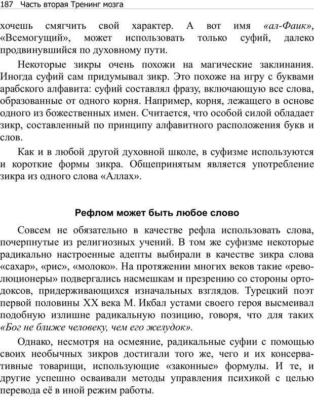 PDF. Тренинг мозга. Мещеряков В. В. Страница 187. Читать онлайн
