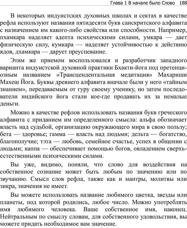 PDF. Тренинг мозга. Мещеряков В. В. Страница 188. Читать онлайн