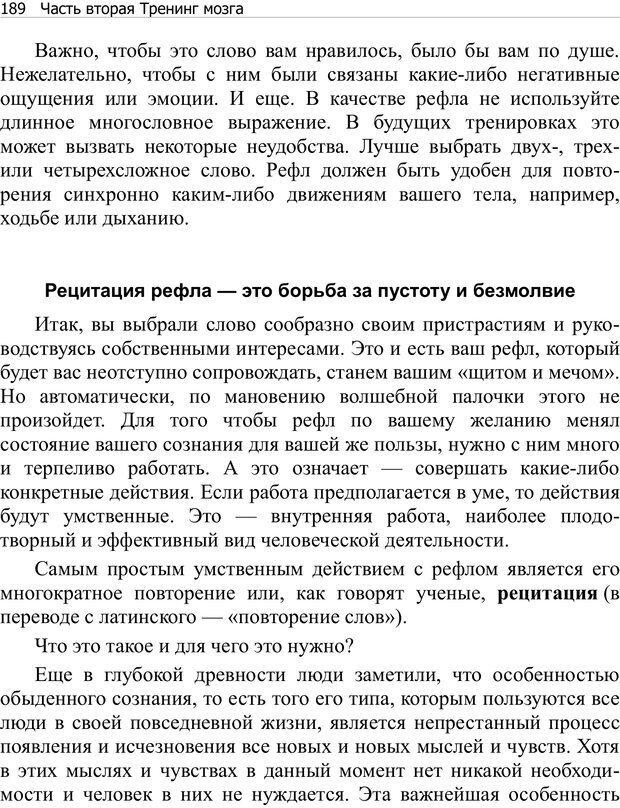 PDF. Тренинг мозга. Мещеряков В. В. Страница 189. Читать онлайн
